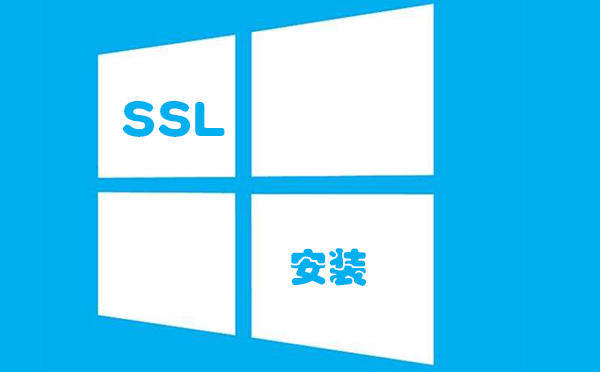 windows ssl证书
